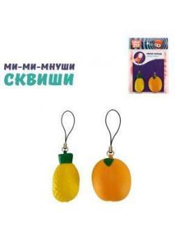 Набор сквиши МИМИ-Мнуши  Ананас, апельсин