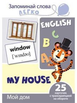 Развивающая игра СФЕРА Запоминай слова легко. English. Мой дом. 25 карточек с транскрипцией на обороте