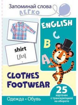 Развивающая игра СФЕРА Запоминай слова легко. English. Одежда, обувь. 25 карточек с транскрипцией на обороте
