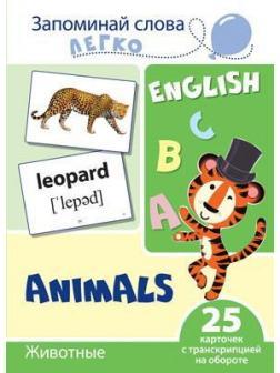 Развивающая игра СФЕРА Запоминай слова легко. English. Животные. 25 карточек с транскрипцией на обороте