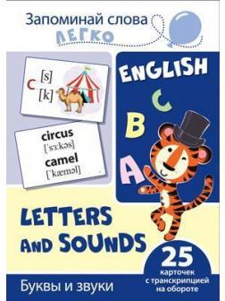 Развивающая игра СФЕРА Запоминай слова легко. English. Буквы и звуки. 25 карточек с транскрипцией на обороте