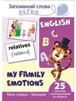 Развивающая игра СФЕРА Запоминай слова легко. English. Моя семья. Эмоции. 25 карточек с транскрипцией на обороте