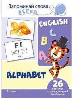 Развивающая игра СФЕРА Запоминай слова легко. English. Алфавит. 26 карточек с транскрипцией на обороте