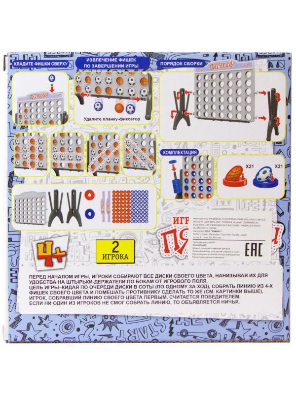 Игра-головоломка «Пятнашки» для 2-х игроков 15х13.5 см. / T287-D5613