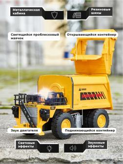 Металлическая машинка Die Cast 1:50 «Уборочная машина» 16,5 см. 755B3 инерционная, свет, звук