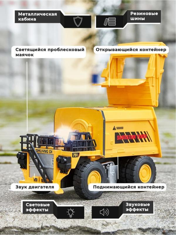Металлическая машинка Die Cast 1:50 «Карьерный мусоровоз» 16,5 см. 755B3 инерционная, свет, звук