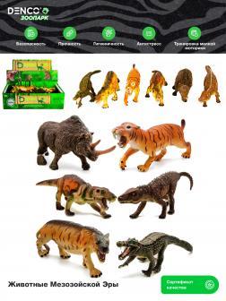 Набор фигурок «Животные Мезозойской Эры» Н9899-412, 18 см. /  6 шт.