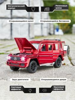 Машинка металлическая 1:32 «Mercedes-Benz G-class Brabus» CZ28A  16,5 см. инерционная, свет, звук / Красный