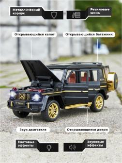 Машинка металлическая 1:32 «Mercedes-Benz G-class Brabus» CZ28A  16,5 см. инерционная, свет, звук / Черный матовый