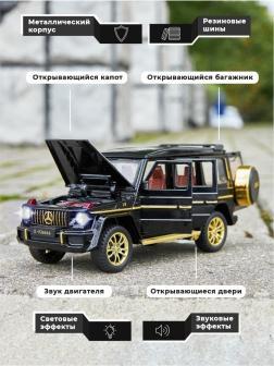 Машинка металлическая 1:32 «Mercedes-Benz G-class Brabus» CZ28A  16,5 см. инерционная, свет, звук / Черный глянцевый