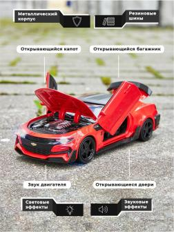 Металлическая машинка Die Cast 1:32 «Chevrolet Camaro» 3220B, инерционная, свет, звук / Красный