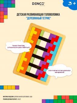 Детская развивающая головоломка «Деревянный тетрис» 25 × 18 ×0,7 см. / 40 элементов