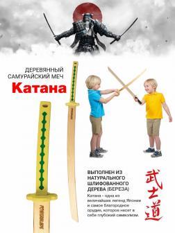 Детский деревянный меч «Катана POWERBLADE» 65 см. / Салатовый