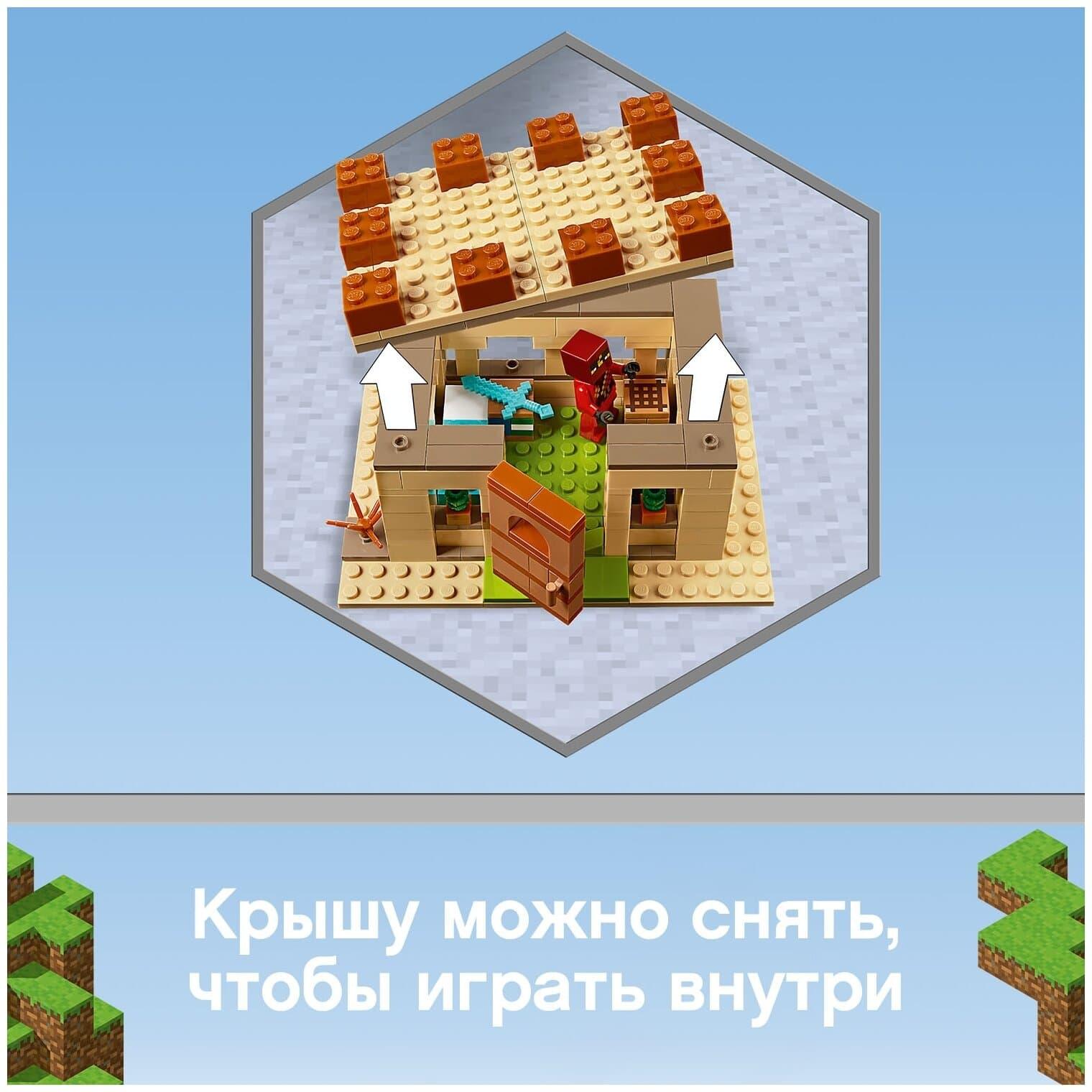 Конструктор «My World» 3D158 Minecraft / 712 деталей