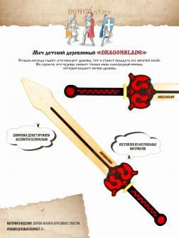 Детский деревянный меч «DRAGONBLADE» 60 см. / Черно-красный