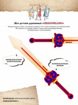 Детский деревянный меч «DRAGONBLADE» 60 см. / Красно-синий