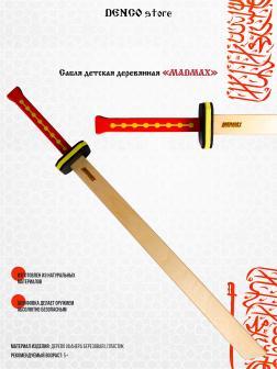 Детский деревянный меч «MADMAX» 60 см. / Красный