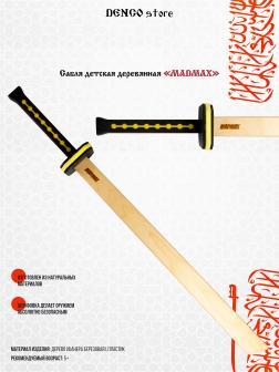 Детский деревянный меч «MADMAX» 60 см. / Черный