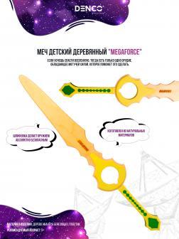 Детский деревянный меч «MEGAFORCE» 60 см. / Желтый