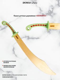 Детский деревянный меч «RINDON» 60 см. / Зеленый