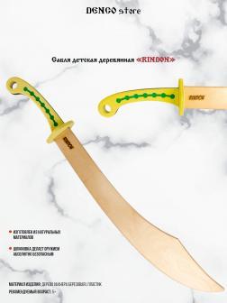 Детский деревянный меч «RINDON» 60 см. / Желтый
