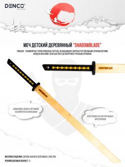 Детский деревянный меч «ShadowBlade» 65 см. / Черный