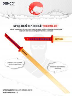 Детский деревянный меч «ShadowBlade» 65 см. / Красный