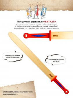 Детский деревянный меч «ВИТЯЗЬ» 60 см. / Красный