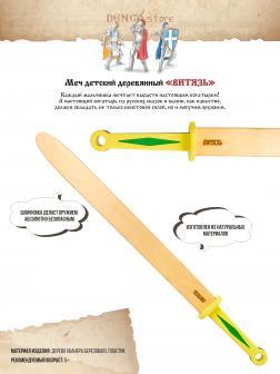 Детский деревянный меч «ВИТЯЗЬ» 60 см. / Желтый