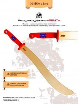 Детский деревянный меч «Сабля. ПИРАТ» 60 см. / Красный