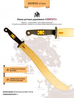 Детский деревянный меч «Сабля. ПИРАТ» 60 см. / Черный