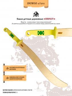 Детский деревянный меч «Сабля. ПИРАТ» 60 см. / Желтый