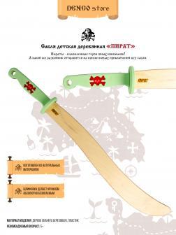 Детский деревянный меч «Сабля. ПИРАТ» 60 см. / Зеленый