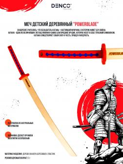 Детский деревянный меч «Катана POWERBLADE» 65 см. / Красный