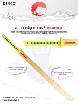 Детский деревянный меч «ShadowBlade» 65 см. / Желтый