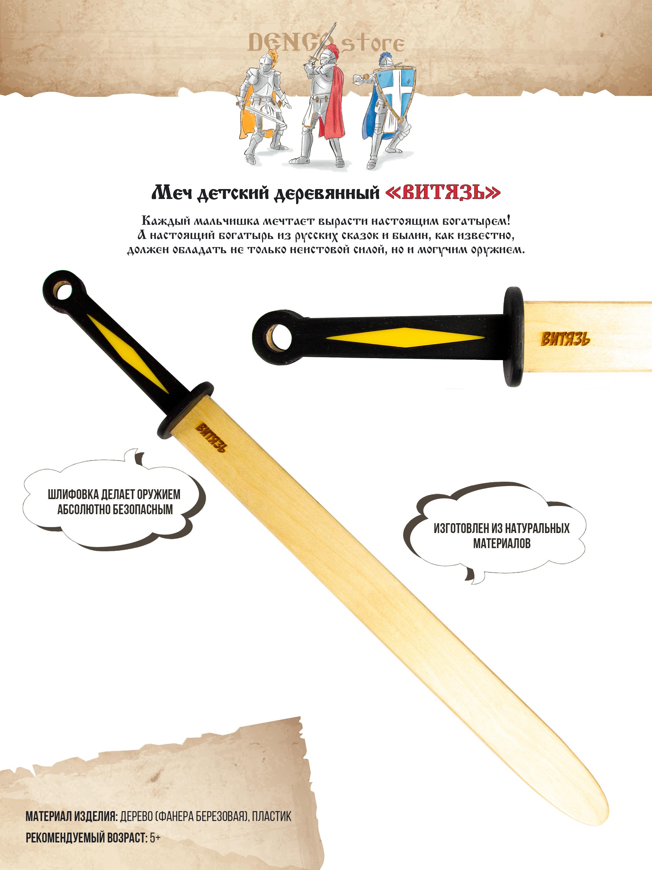 Детский деревянный меч «ВИТЯЗЬ» 60 см. / Черный