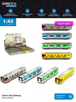 Металлические вагоны Метро 1:43 Sonic City Subway 7040, 18 см. (открываются двери, звук, свет) / Микс