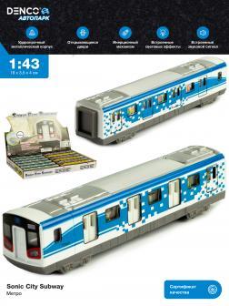 Металлические вагоны Метро 1:43 Sonic City Subway 7040, 18 см. (открываются двери, звук, свет) / Синий
