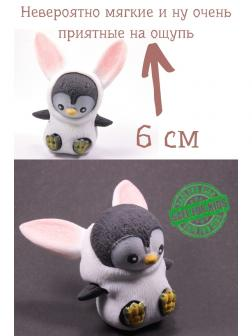 Фигурки-тянучки животных «Пингвинята в костюме зайчика» из термопластичной резины, 5 см., в пакете A304-DB / 2 шт.