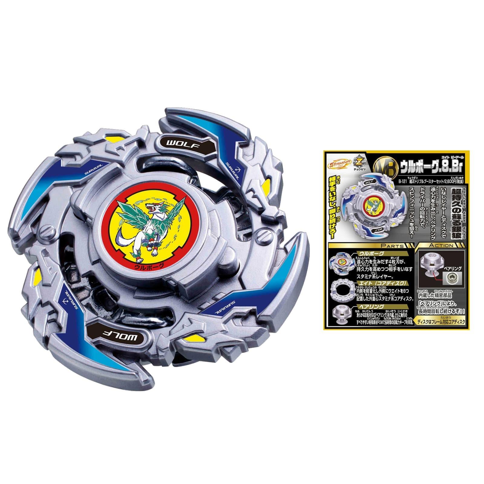 Набор из 3-х Волчков BEYBLADE Burst «Cho-Z Triple Booster Set» B-121 с Хазард Кербеусом от Takara Tomy