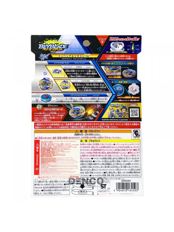 Волчок BEYBLADE Burst Империал Драгон Д6 (Imperial Dragon Ignition') B-154 от Takara Tomy