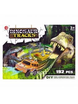 Большой гибкий трек «Динозавр Трек» 192 детали