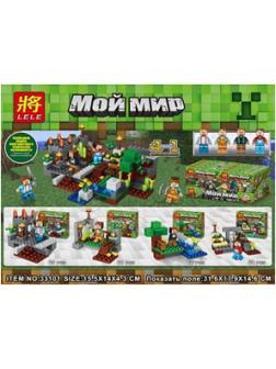 Конструктор Ll «Мой мир» 33101 (Minecraft) 4 шт.