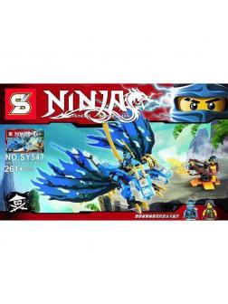 Конструктор S Ninja «Дракон» SY547 (НиндзяГо) 261 деталь