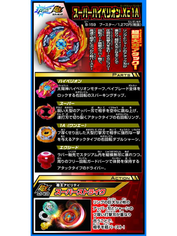 Волчок BEYBLADE Burst «Супер Гиперион» (Super Hyperion Xceed 1A) B-159 от Takara Tomy