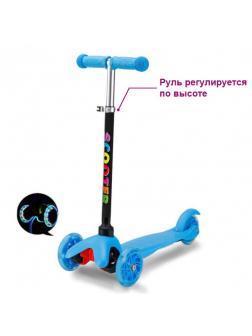 Детский Трехколесный Самокат Scooter Mini / Голубой